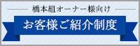 橋本組オーナー様向け お客様ご紹介制度