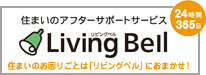 住まいのアフターサポートサービスLivingBell
