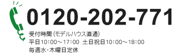 TEL:0120-202-771 営業時間 10:00~17:00(毎週水・木曜定休)