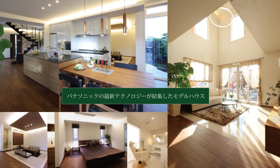 Web来場予約でQUOカードプレゼント 藤枝公園内 モデルハウス NEW OPEN