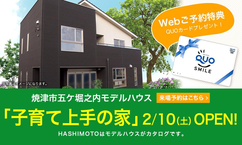 焼津五ケ堀之内モデルハウス「子育て上手の家」を体感しよう!webからのご予約でQUOカードプレゼント 来場予約はこちら