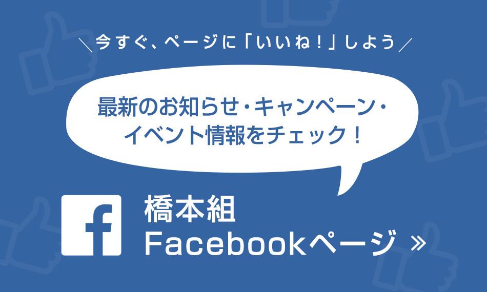 最新のお知らせ・キャンペーン・イベント情報をチェック!橋本組Facebookページ