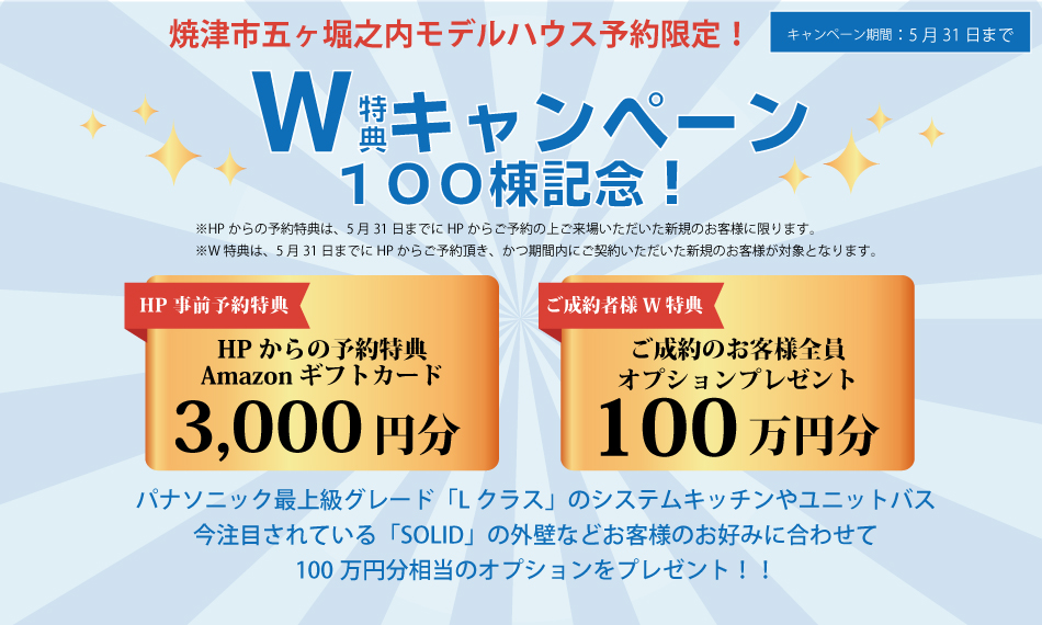 【5月末まで】100万円分プレゼントキャンペーン!!