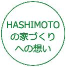 HASHIMOTOの家づくりへの想い