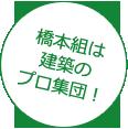 橋本組は建築のプロ集団!