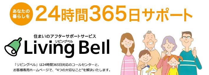 """「リビングベル」は24時間365日対応のコールセンターと、お客様専用ホームページで、""""4つの大切なこと""""を解決いたします。"""