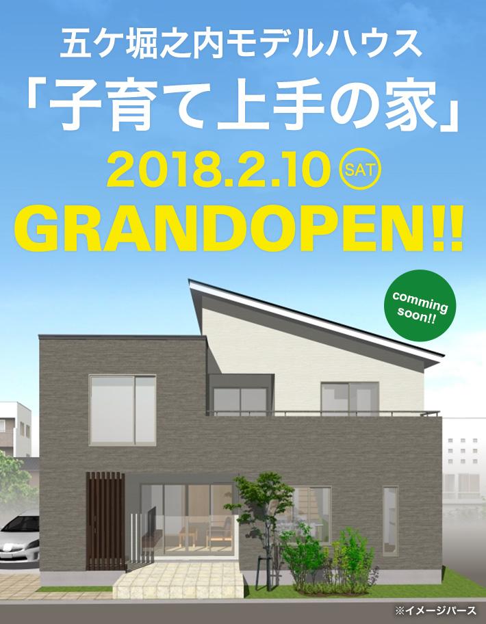 五ケ堀之内モデルハウス2/10(土)OPEN!
