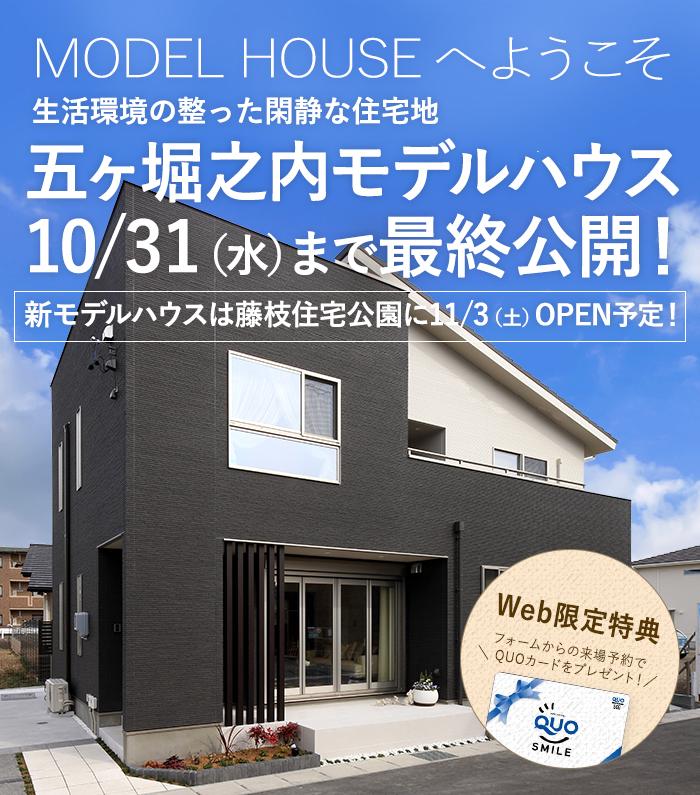 HASHIMOTO五ケ堀之内モデルハウスへようこそ