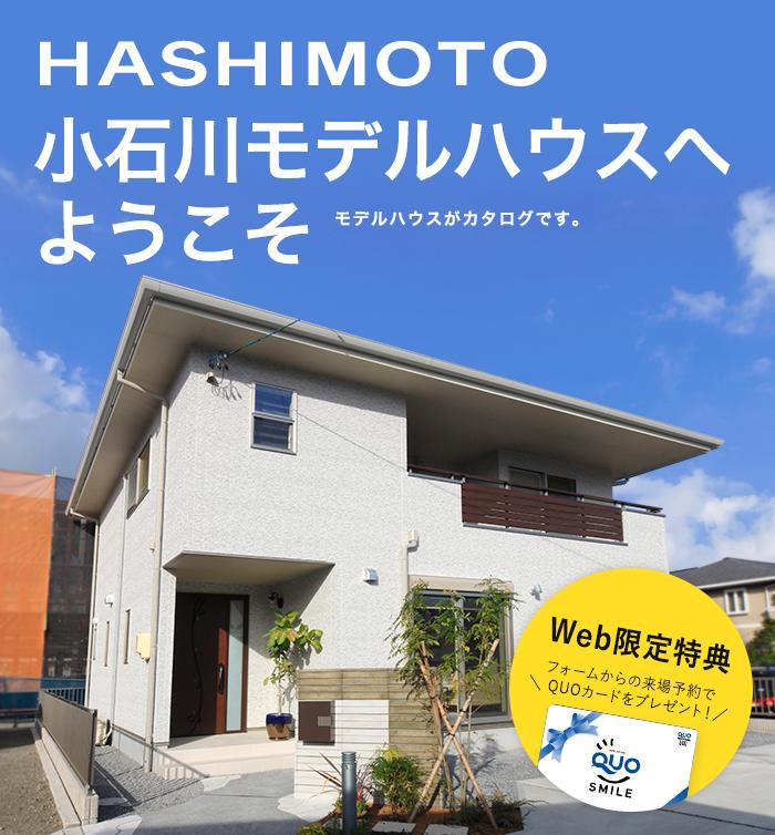 HASHIMOTO小石川モデルハウスへようこそ