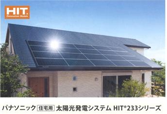 パナソニックの太陽光発電システムHIT233シリーズ