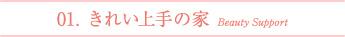 01.きれい上手の家 Beauty Support