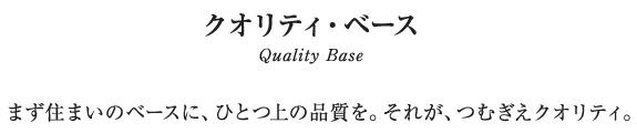 クオリティ・ベース Quality Base まず住まいのベースに、ひとつ上の品質を。それが、つむぎえクオリティ。