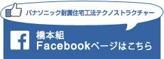 パナソニック耐震住宅テクノストラクチャー橋本組Facebookはこちら