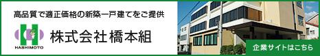 高品質で適正価格の新築一戸建てをご提供 株式会社橋本組